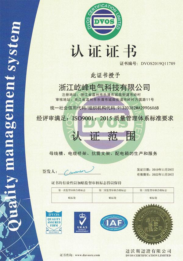 认证证 书
