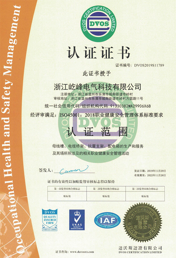 认证 证书